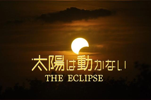ドラマ『太陽は動かない THE ECLIPSE』映画へと続く戦いの序章