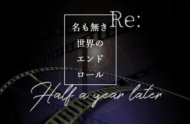 dTVドラマ『Re:名も無き世界のエンドロール Half a year later』映画後必見!